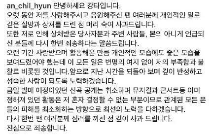 verybigman开拓者队医安七炫就劈腿争议发文抱歉 并撤销新歌发布等活动