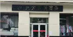 老北京国货记忆,大方百货
