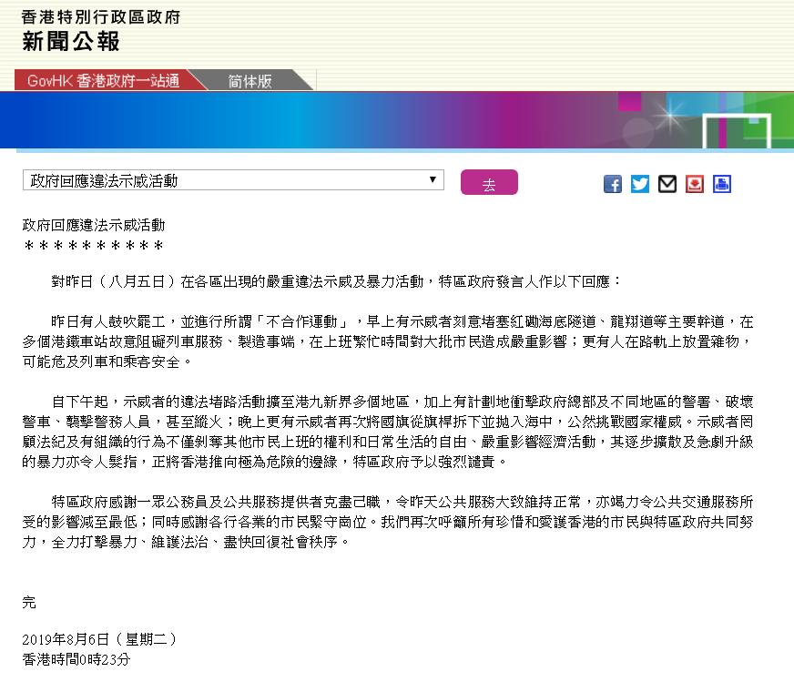 中戏九六班潘元利港府清晨声明斥责暴力示威:正将香港面向极为风险的边际