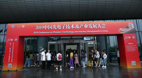 第十一屆光電子·中國博覽會開幕 多位專家分享觀點