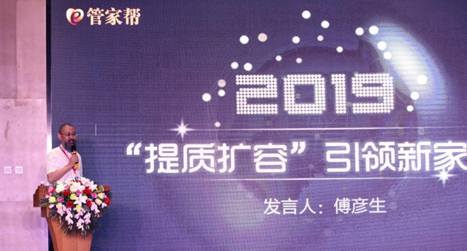 家政行业提质扩容主题研讨会在北京召开