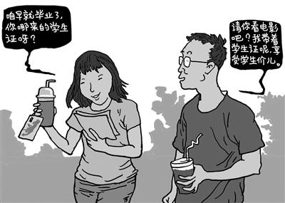 信息共享是遏制假学生证的良药
