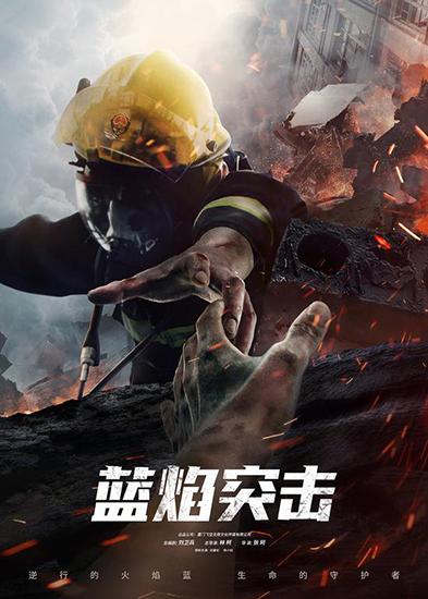 《蓝焰突击》聚焦消防救援 任嘉伦陈小纭主演