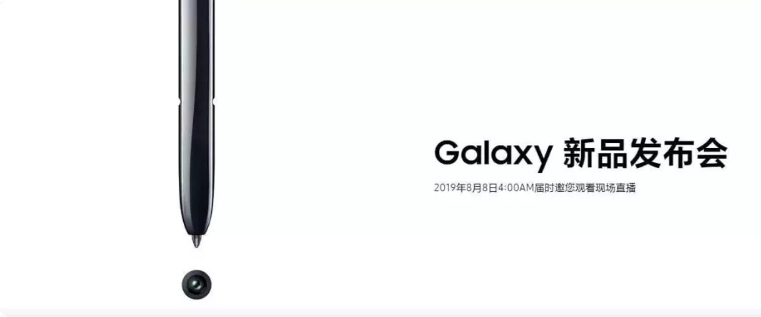 三星Galaxy  Note10將成5G先鋒計劃首款產品