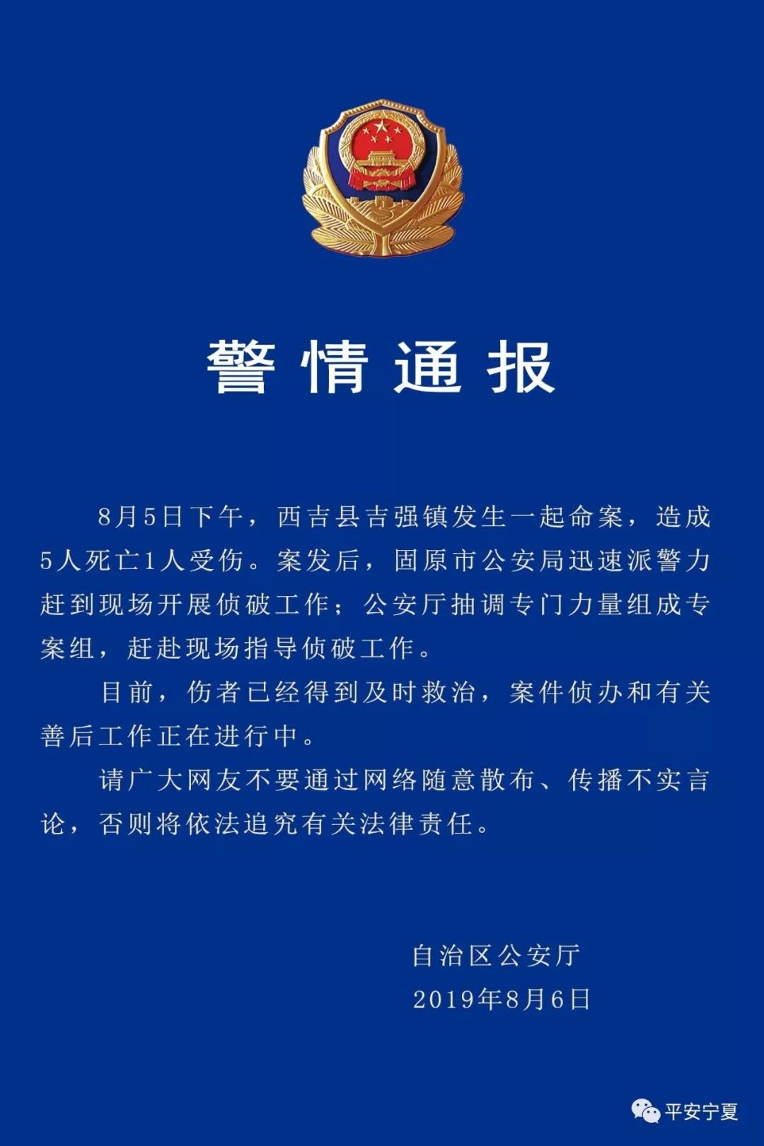 宁夏西吉县发生命案致5死1伤 警方正开展侦破工作