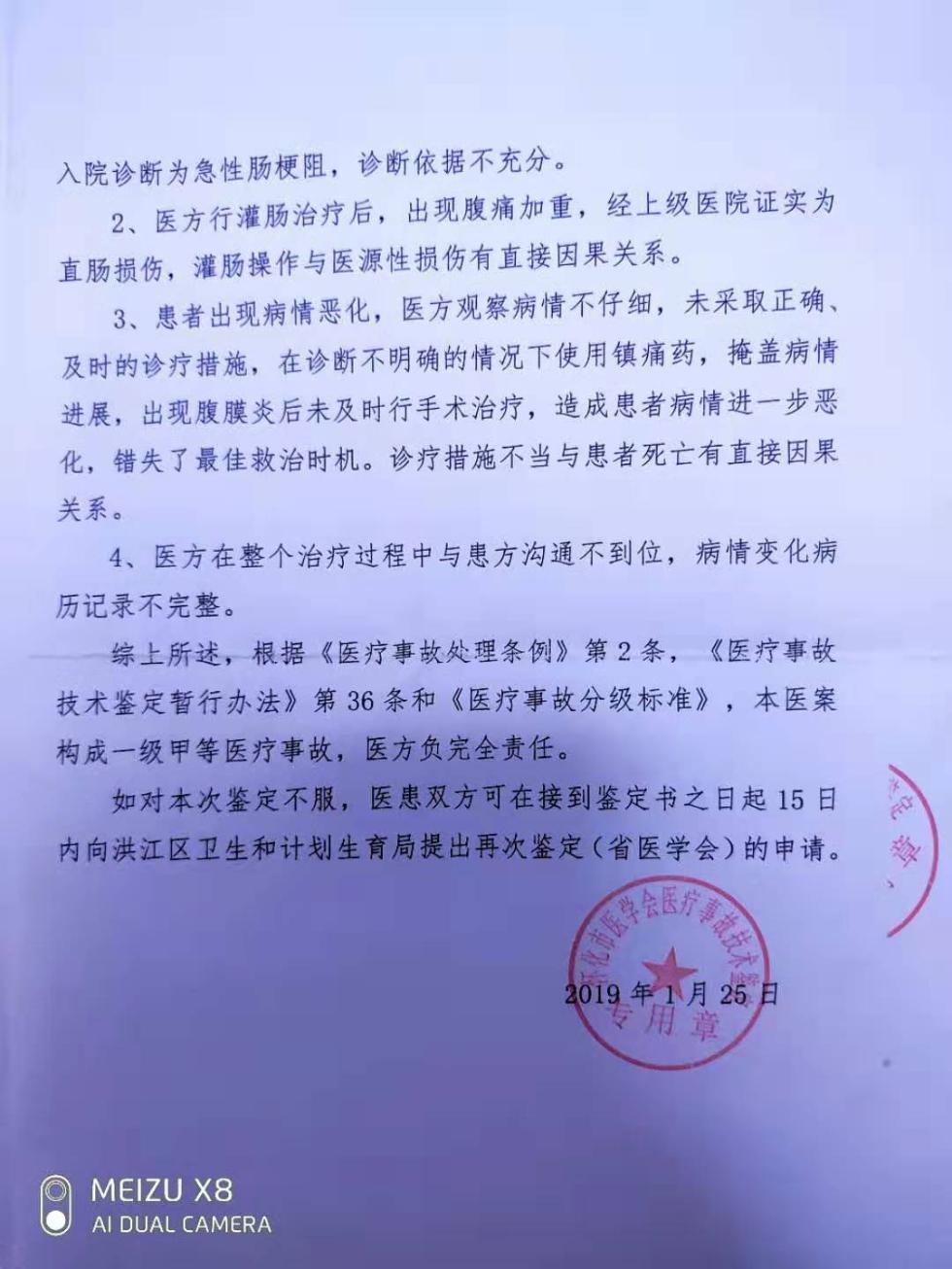 湖南怀化一患者灌肠致直肠破裂后死亡,4名医护人员被处罚