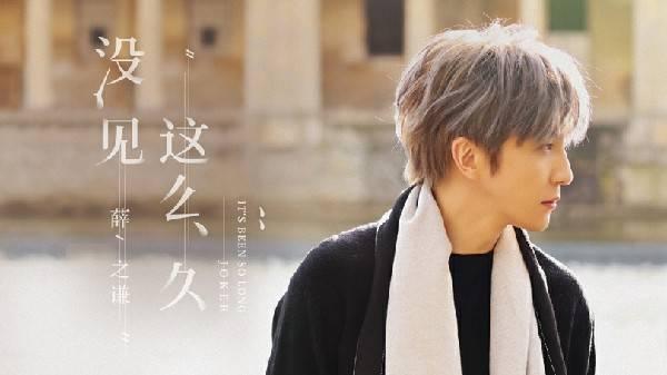 薛之谦绮怀单曲《这么久没见》8月6日全网发行