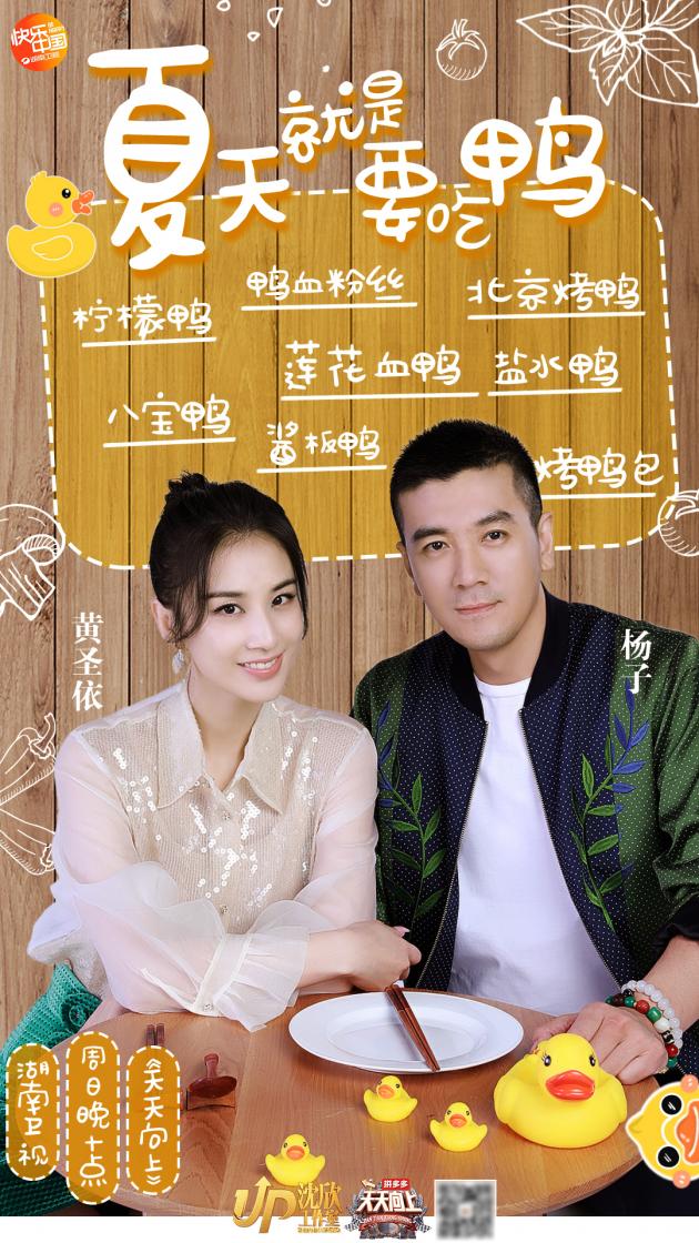 """杨子黄圣依现身《天天向上》 谈养生被赞""""老中医"""""""