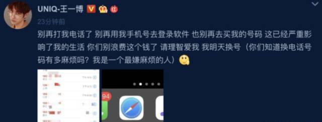 王一博手机号泄露,上热搜,是谁泄露了手机号!