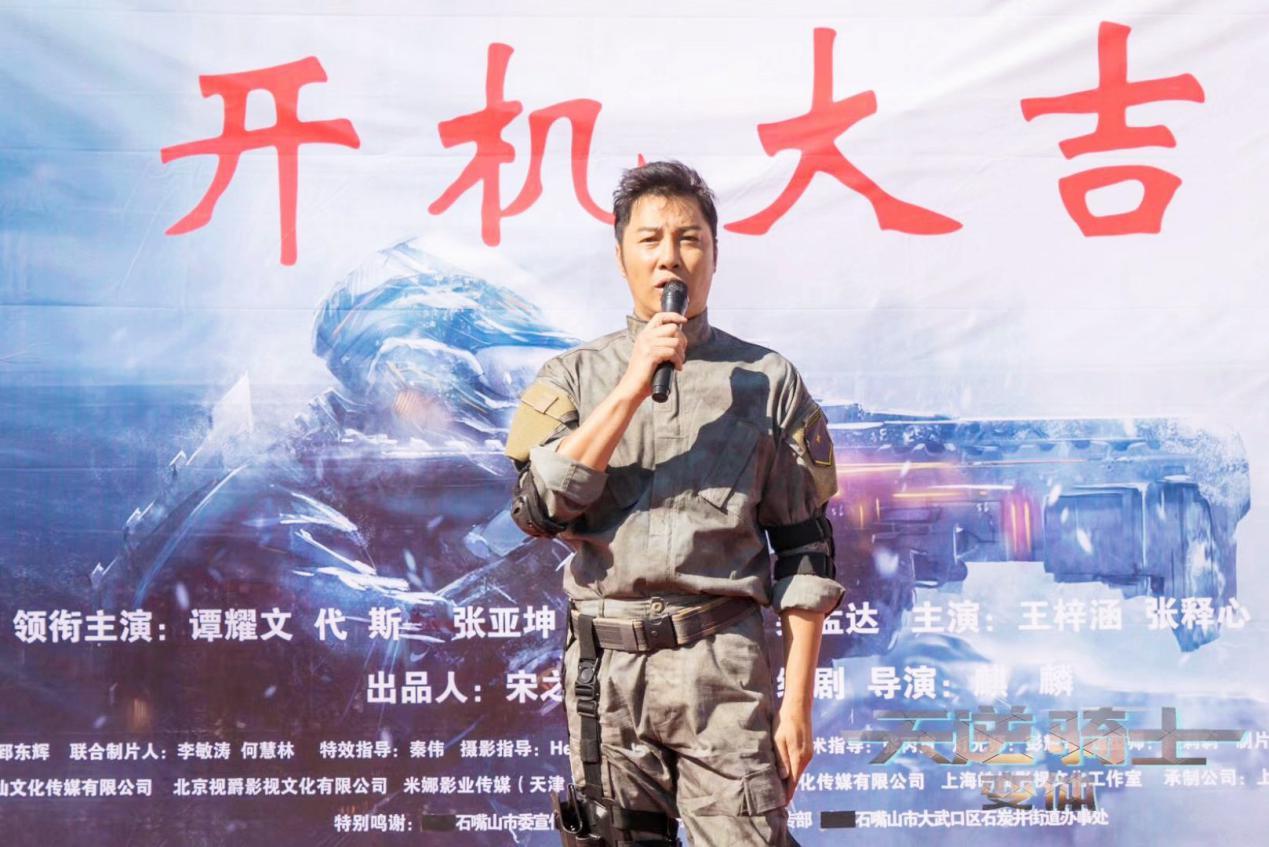豹王让我滚一滚复仇者联盟小米4《天逆骑士·变体》宁夏开机 谭耀文初次应战科幻电影