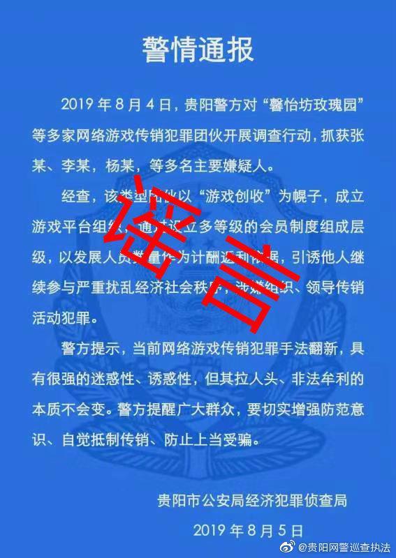 贵阳网警辟谣:有人冒充贵阳公安机关发布警情通报
