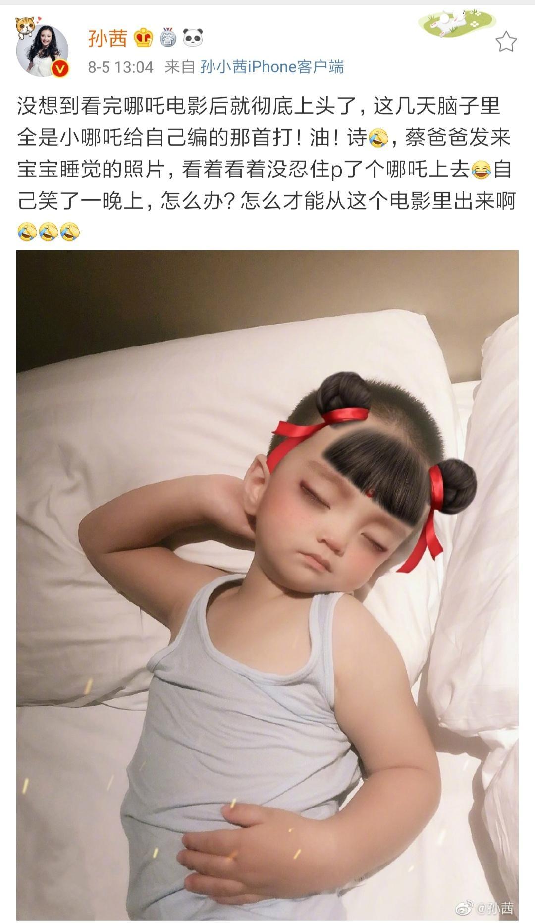 孙茜晒宝宝睡觉照 看完电影把爱子P成哪吒