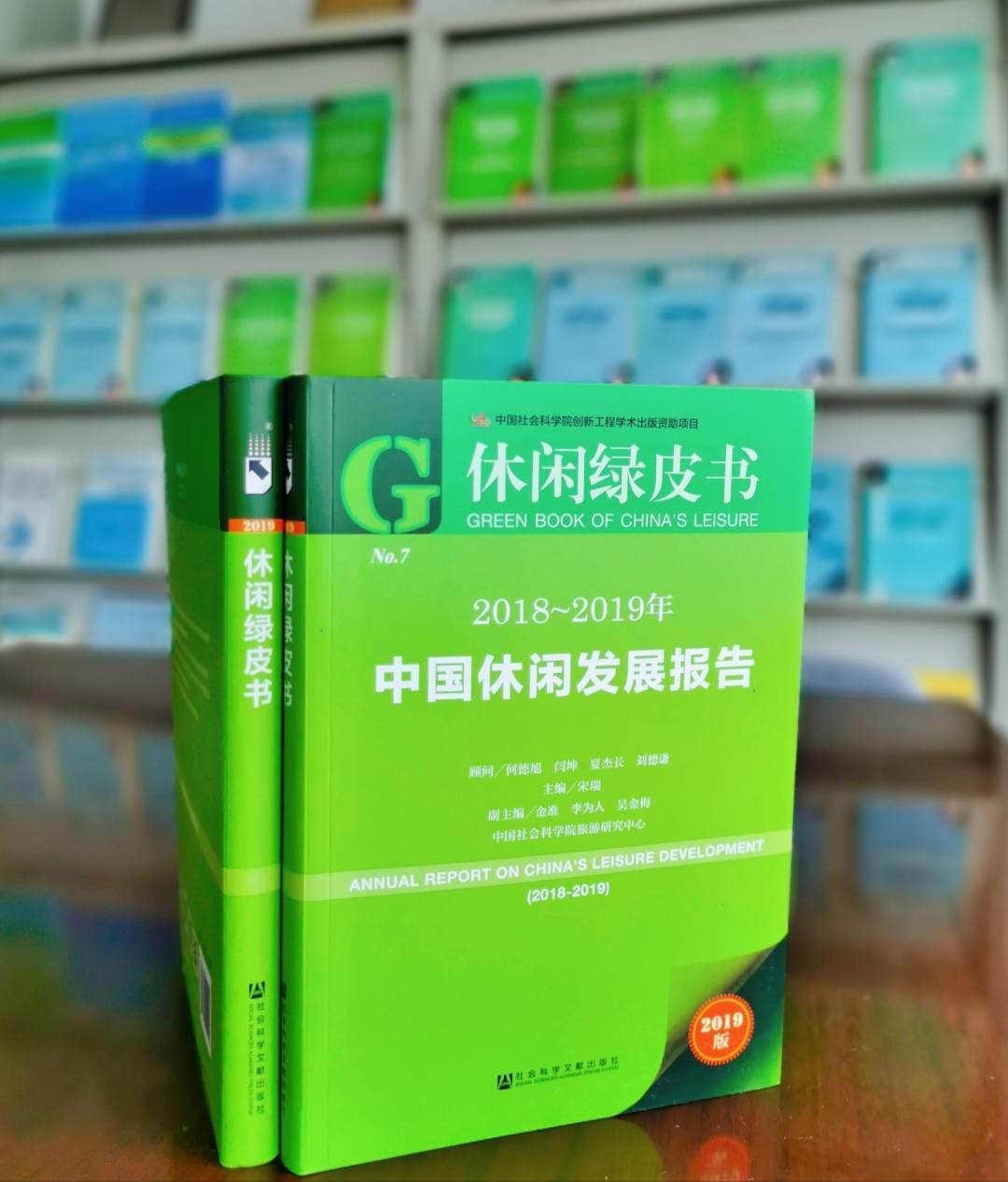 《休闲绿皮书:2018-2019年中国休闲发展报告》发布