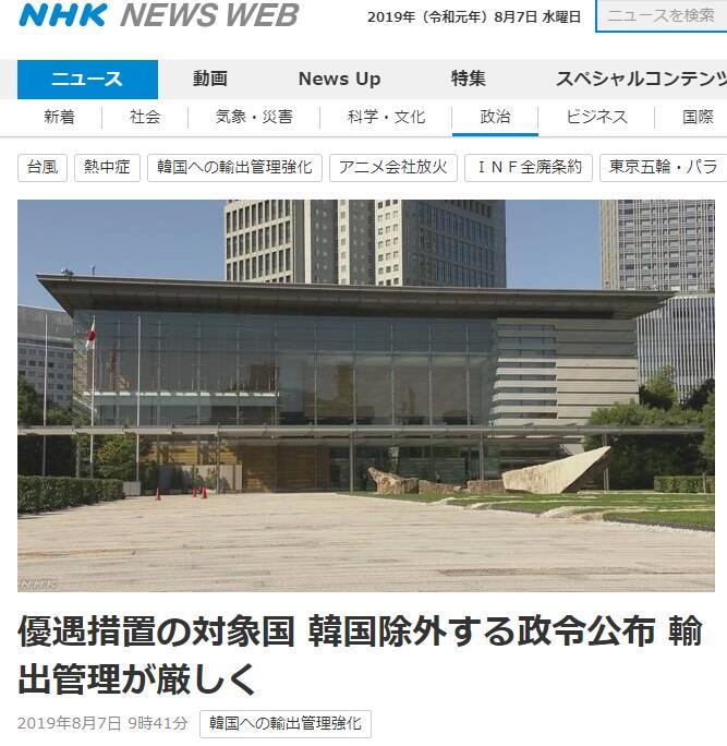 """正式发布!日本政府贴出公告,发布政令将韩国踢出""""白名单"""""""