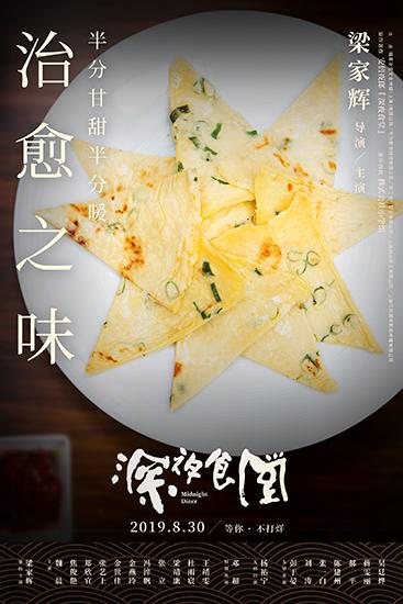 """梁家辉版《深夜食堂》曝特辑 告白""""食物恋"""""""