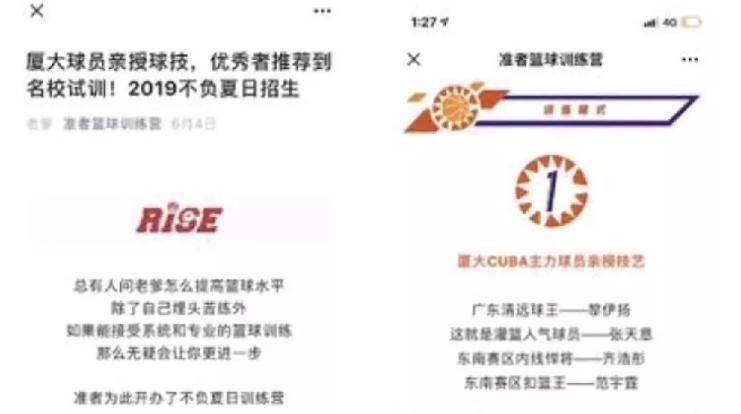 高额罚款 以公谋私 准者体育创始人林晨耀陷入执教丑闻