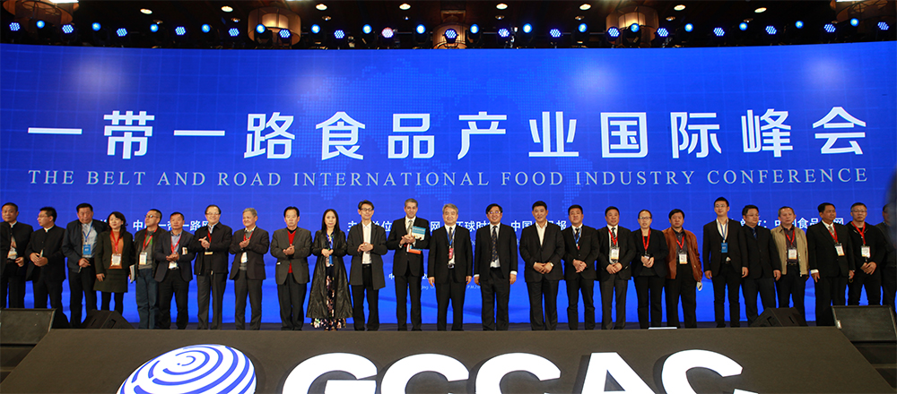 食品产业国际峰会