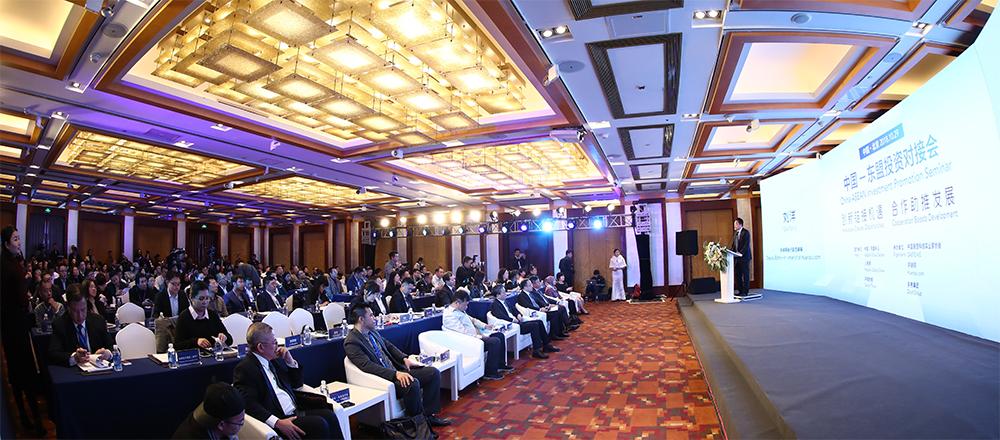 中国东盟投资对接会