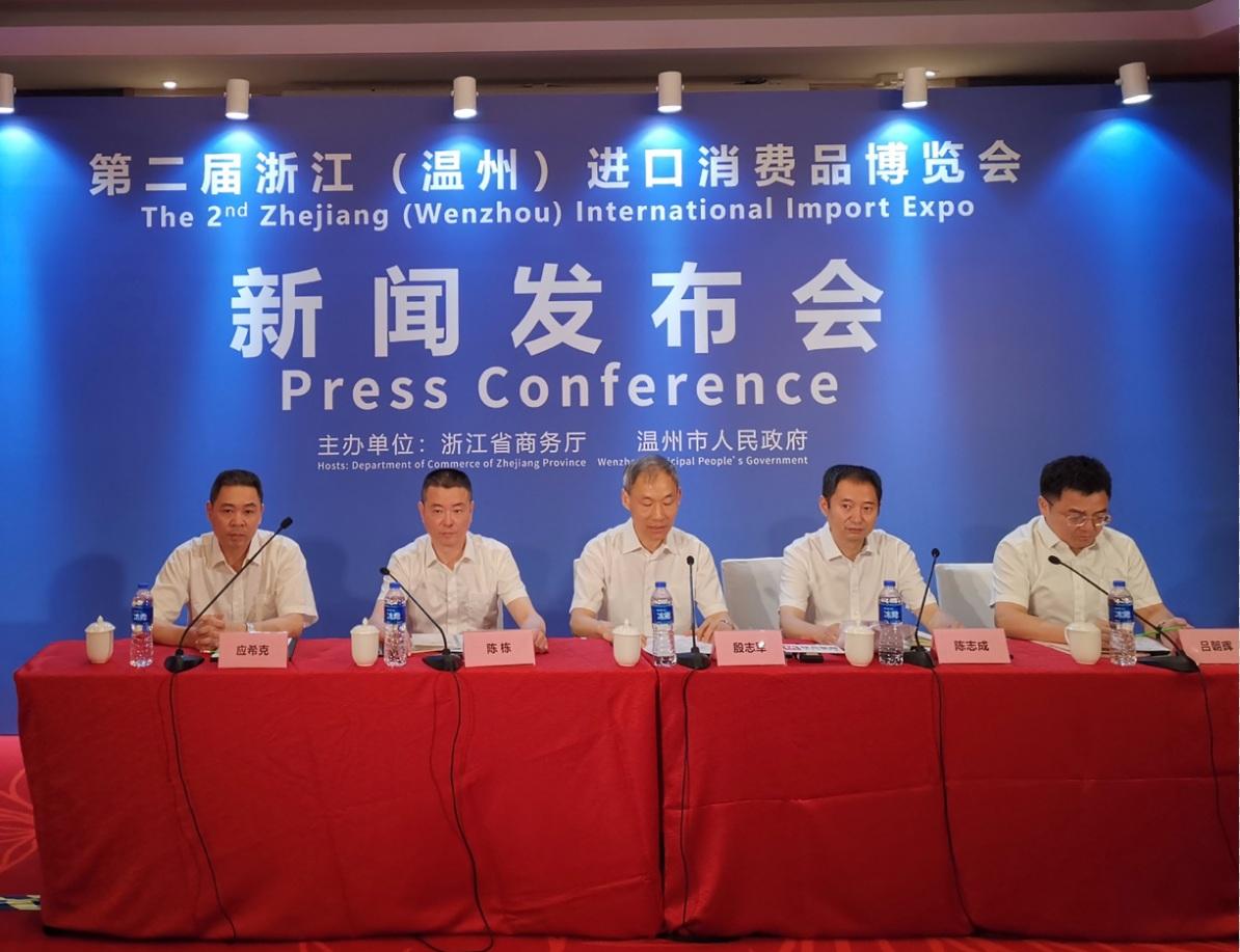 """""""2019第二届温州进口展""""新闻发布会在上海举行"""