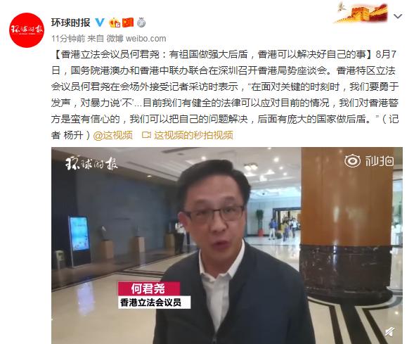 香港立法会议员何君尧:有祖国做强大后盾,香港可以解决好自己的事