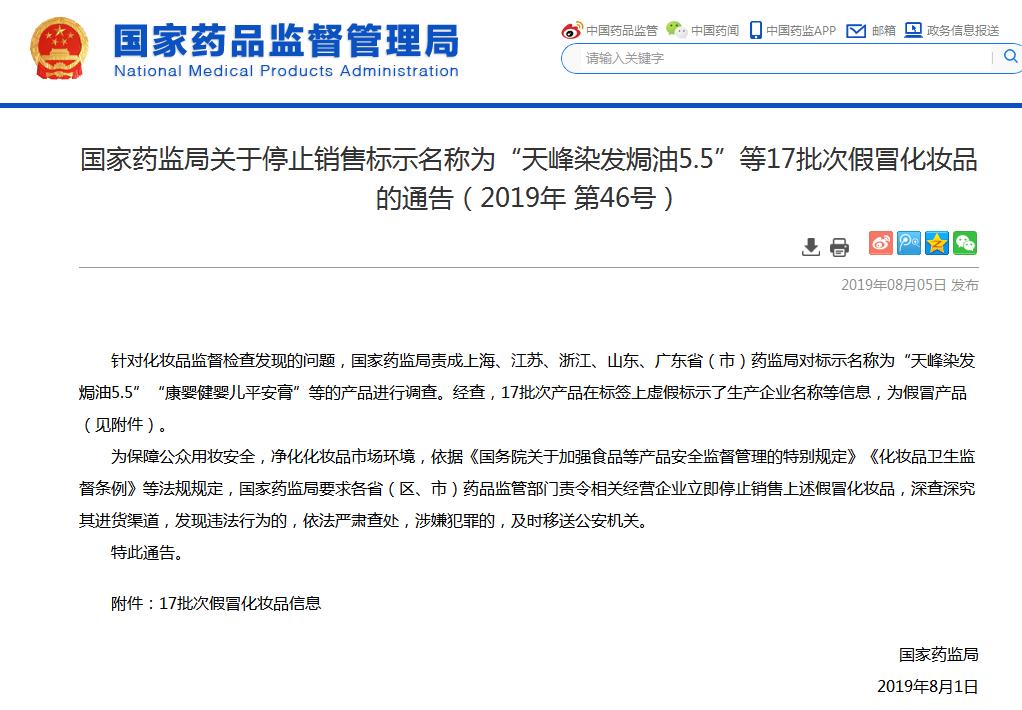 """""""天峰染发焗油5.5""""等17批次假冒化妆品被停售"""