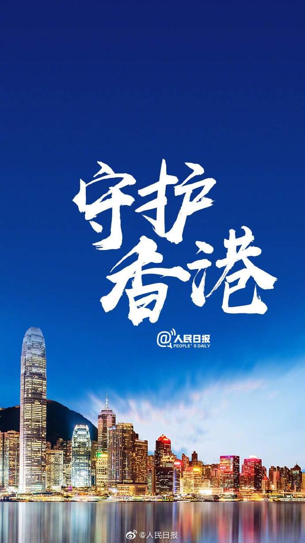 这场生死战关乎香港前途命运,退无可退无需再退!