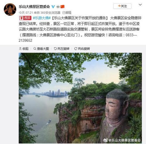 安全隐患排查结束 四川乐山大佛景区恢复开放
