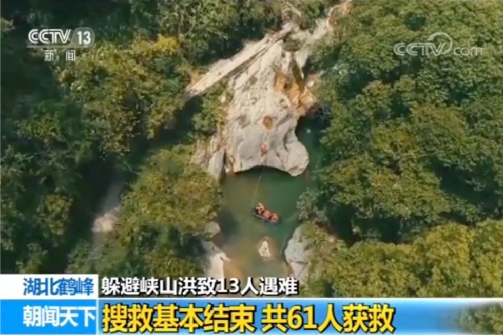 湖北鹤峰躲避峡山洪致13人遇难,获救人员讲述遇险瞬间