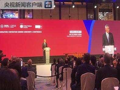 中、美、印、韩等46国签署《新加坡调解公约》