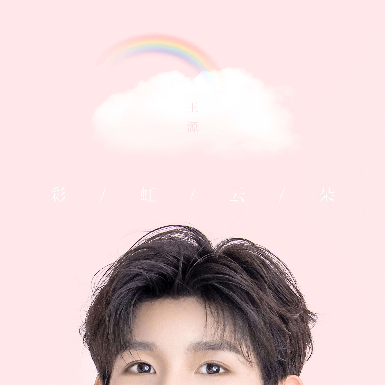 王源《彩虹云朵》惊喜解锁 浪漫诠释满糖滋味