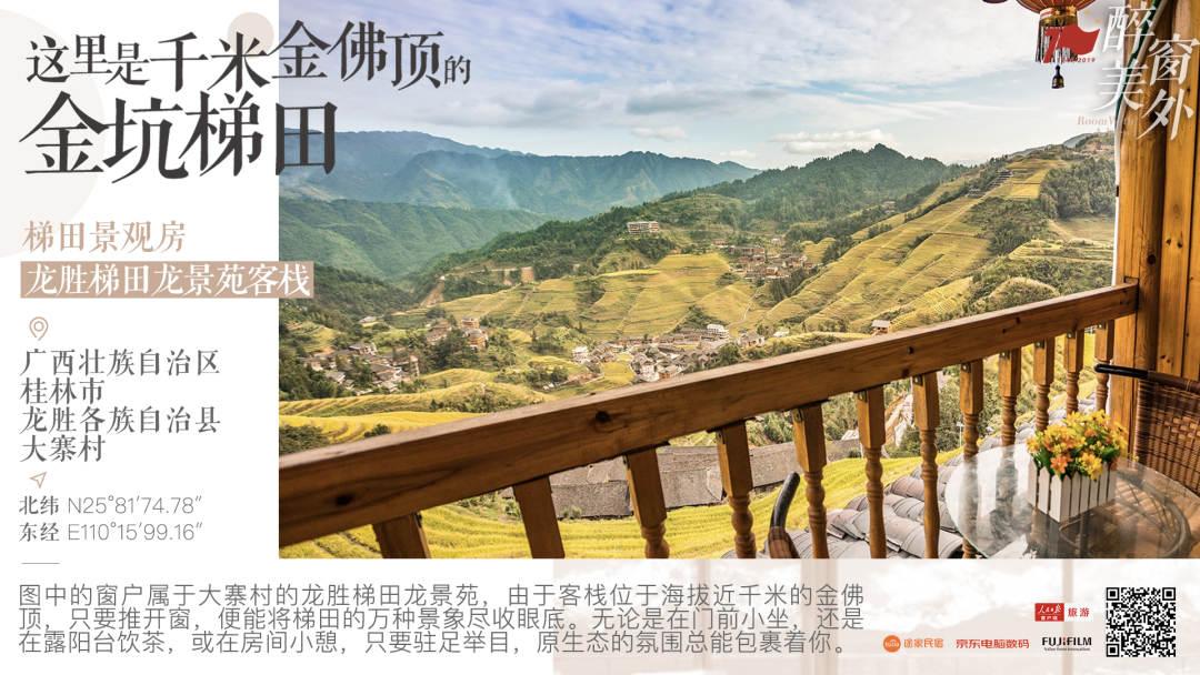 桂林的世界梯田原乡 这里有一个被旅游改变的村子