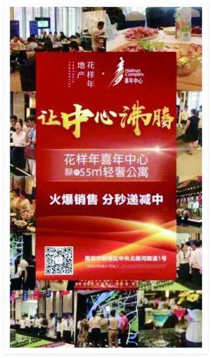 公寓变办公 南京喜年中心楼盘开发商被指欺诈