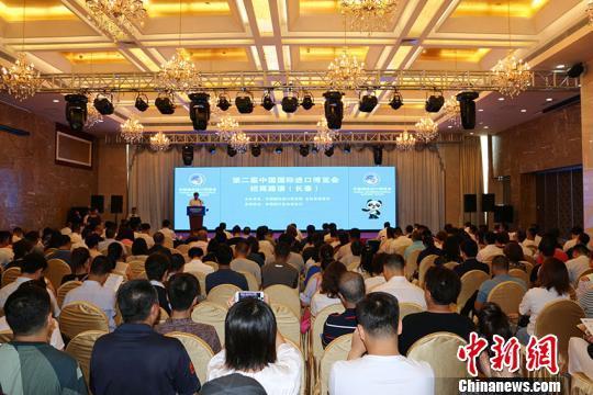 中国国际进口博览会首赴东北地区招商路演