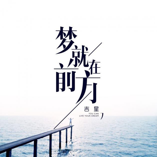 吉星《梦就在前方》歌曲MV同步首发 为梦想发声