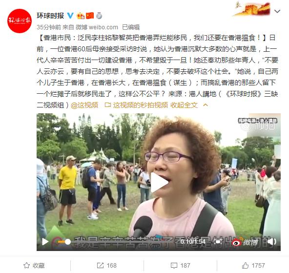 香港市民:泛民李柱铭黎智英把香港弄烂能移民,我们还要在香港揾食!