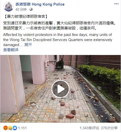 """感动!""""阿SIR, Madam你们辛苦了!"""",香港市民自发脸书贴文撑警"""
