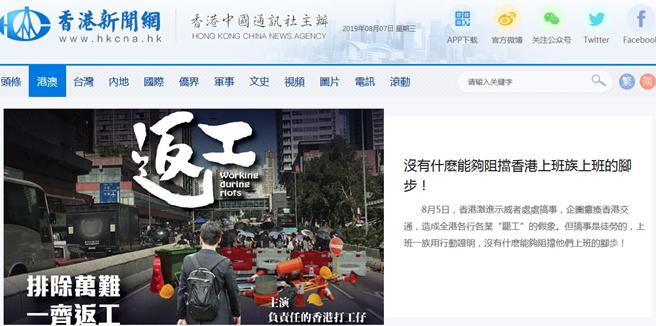 没有什么能够阻挡他们上班!香港上班族用行动证明示威者搞事徒劳!