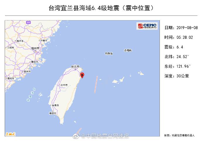 台湾宜兰6.4级地震:全岛震感强烈 福建有明显震感