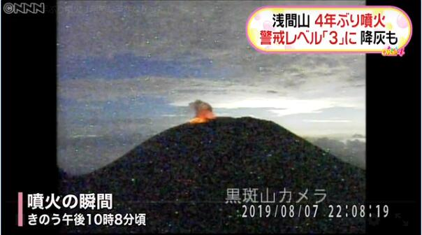 日本一火山时隔四年突然喷发,气象厅:没有明显预兆