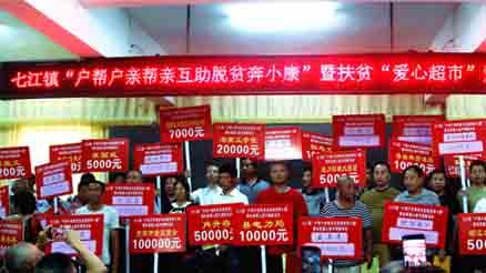 湖南:爱心汇聚脱贫攻坚强大合力