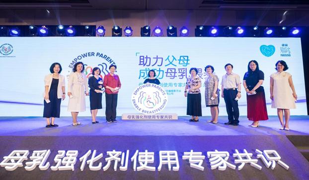 2019《母乳强化剂使用专家共识》正式发布