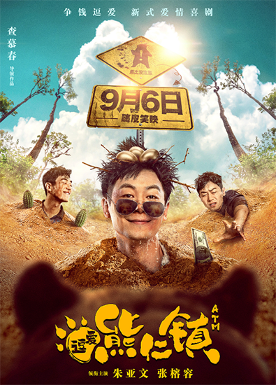 《逗爱熊仁镇》定档9月6日 朱亚文挑战爱情喜剧