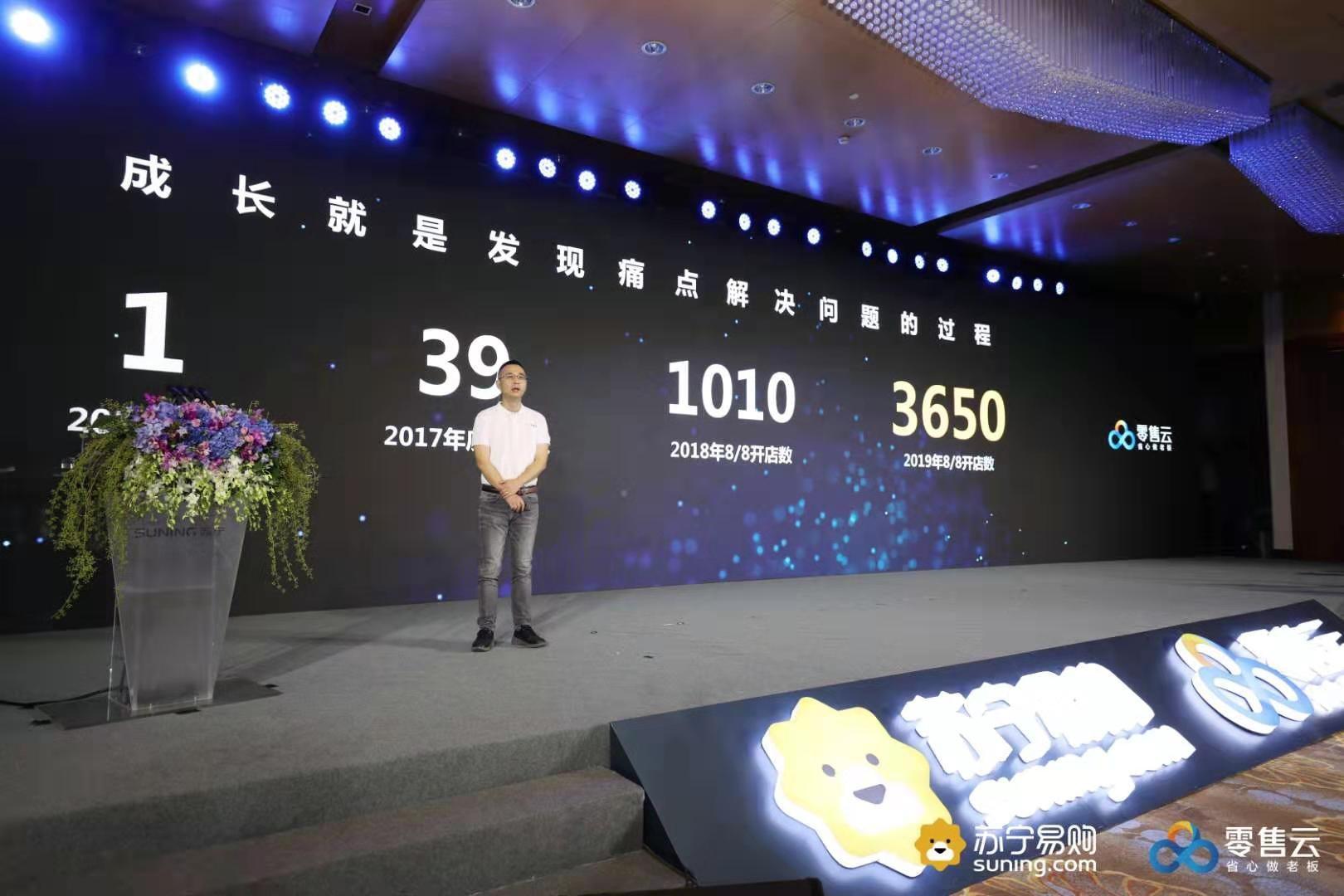 下沉市场加速 苏宁零售云门店2021年将开至12000家