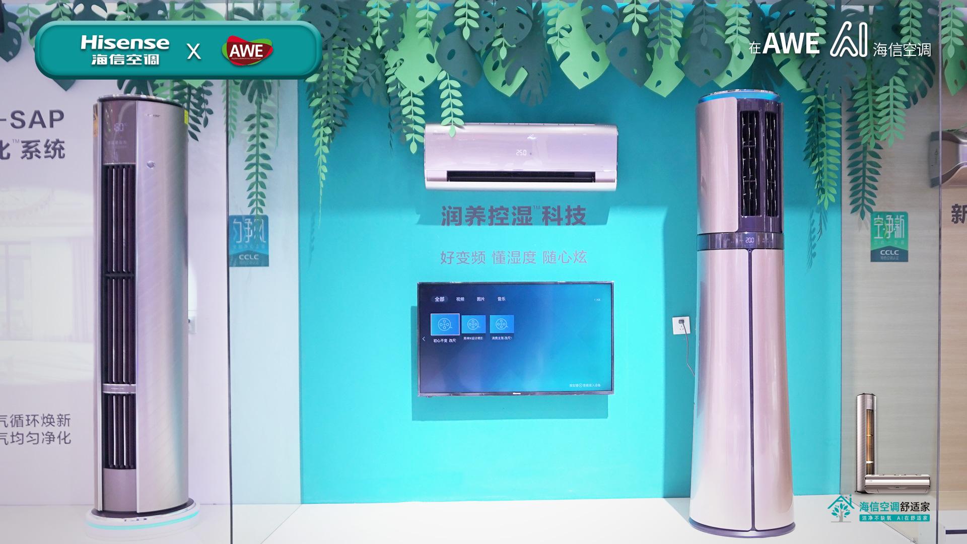 海信空调全维度打造好空气 升级舒适健康体验