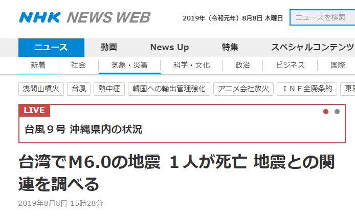 台湾地震后1人被压在家具下方死亡,当局正调查