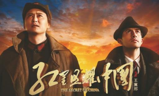 《红星照耀中国》今日公映 五大看点曝光