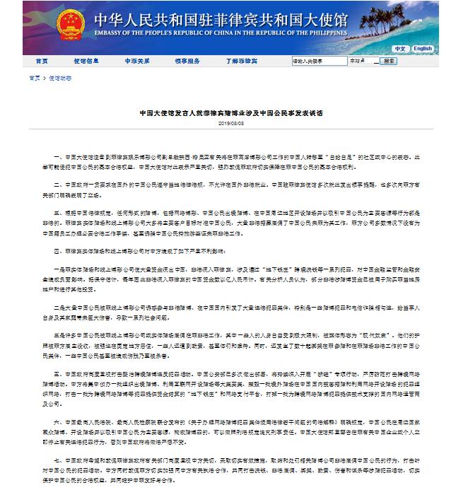 中国使馆就菲赌博业涉中国公民谈话:严重关切