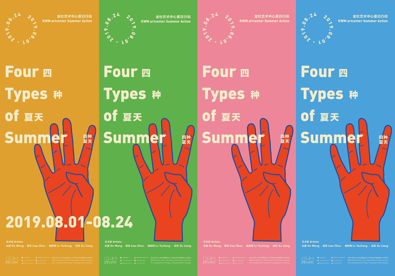 """与这四位艺术家一起畅想""""四种夏天"""""""