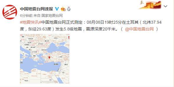 土耳其发生5.8级地震,震源深度20千米