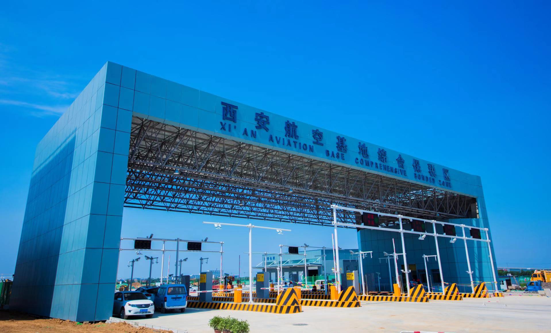 西安航空基地综合保税区(一期)正式通过国家验收